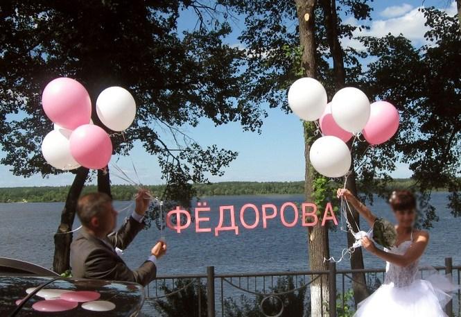 Запустить фамилию невесты в небо